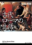古代ローマの生活 (角川ソフィア文庫)