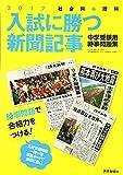 入試に勝つ新聞記事2017