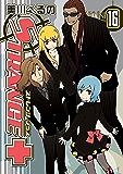 ストレンジ・プラス: 16 (ZERO-SUMコミックス)