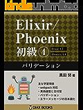 Elixir/Phoenix 初級④: バリデーション (OIAX BOOKS)