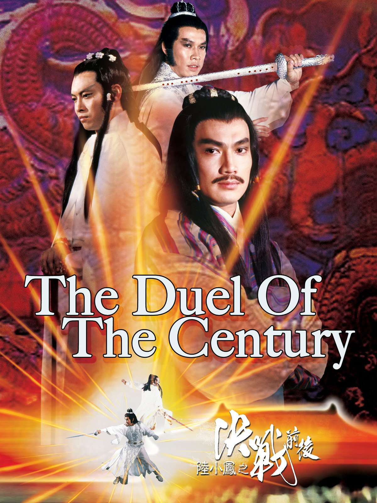 Watch The Duel of the Century | Prime Video