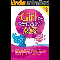 做最有出息的女孩(女孩不能不知道的98个细节,改变女孩命运的金科玉律。让每个女孩都找到自己的成长方向!杨澜、张德芬、靳羽西、希拉里等人成功的秘诀)