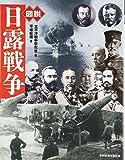 図説 日露戦争 (ふくろうの本)