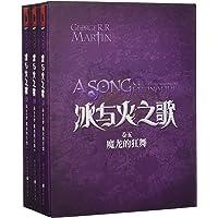 冰与火之歌13-15:魔龙的狂舞(套装共3册)(附冰与火限量版徽章1枚)