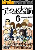アニウッド大通り 6: アニメ監督一家物語