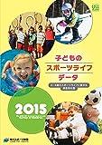 子どものスポーツライフ・データ2015-4~9歳のスポーツライフに関する調査報告書