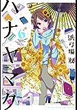 ハナヤマタ 6巻 (まんがタイムKRコミックス)