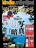 デジタルカメラマガジン 2014年1月号[雑誌]