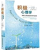 积极心理学:探索人类优势的科学与实践