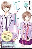 ヒレントリップ プチデザ(1) (デザートコミックス)