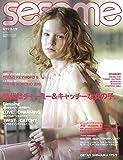 sesame(セサミ) 2017年 03 月号 [雑誌]