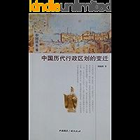 中国读本:中国历代行政区划的变迁