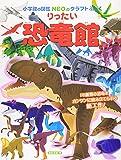 りったい恐竜館 (小学館の図鑑NEOのクラフトぶっく)