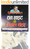 One Night @ the Call Center (Hindi Edition)