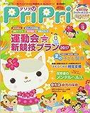 プリプリ2017年8月号 ([レジャー])