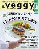 veggy (ベジィ) Vol.46 2016年 6月号