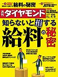 週刊ダイヤモンド 2017年4/8号 [雑誌]