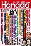 月刊Hanada2019年12月号 [雑誌]