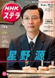 NHKウイークリーステラ 2019年 11/1号
