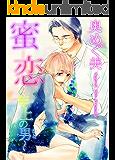 蜜恋~年上の男(ひと)~