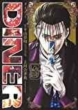 DINER ダイナー 5 (ヤングジャンプコミックス)