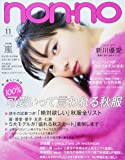 non・no(ノンノ) 2017年 11 月号 [雑誌]