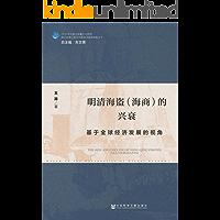 明清海盗(海商)的兴衰:基于全球经济发展的视角 (海上丝绸之路与中国海洋强国战略丛书)