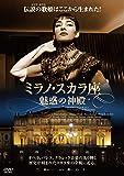 ミラノ・スカラ座 魅惑の神殿 [DVD]