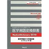 医学用語変換辞書 2010 (<CDーROM>(HY版))