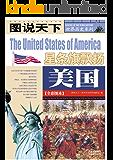 美国(全彩图本) (图说天下/世界历史系列 14)