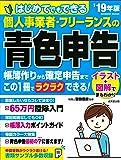 はじめてでもできる 個人事業者・フリーランスの青色申告 '19年版 (SEIBIDO MOOK)