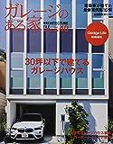 ガレージのある家Vol.40 (NEKO MOOK)