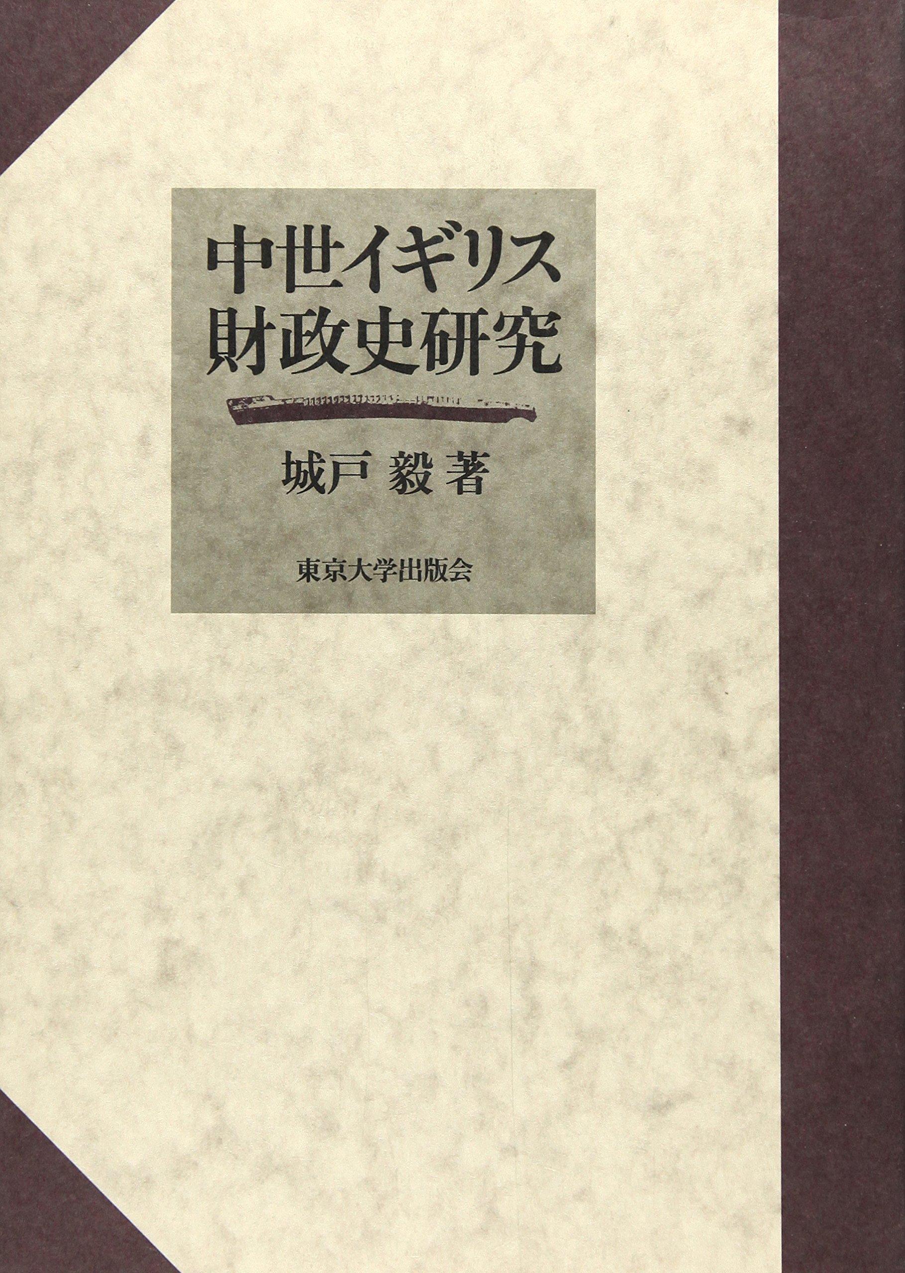 中世イギリス財政史研究 | 城戸 ...