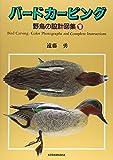 バードカービング―野鳥の設計図集〈1〉