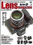 Lens magazine vol.1[雑誌] エイムック
