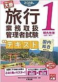 2018年対策 旅行業務取扱管理者試験 標準テキスト 1観光地理<国内・海外>