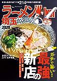 ラーメンWalker埼玉2020 ラーメンWalker2020 (ウォーカームック)