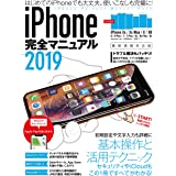 iPhone完全マニュアル2019 (XS / XS Max / XR / X / 8 / 8 Plus / 7 / 7 Plus / 6sなどに対応)