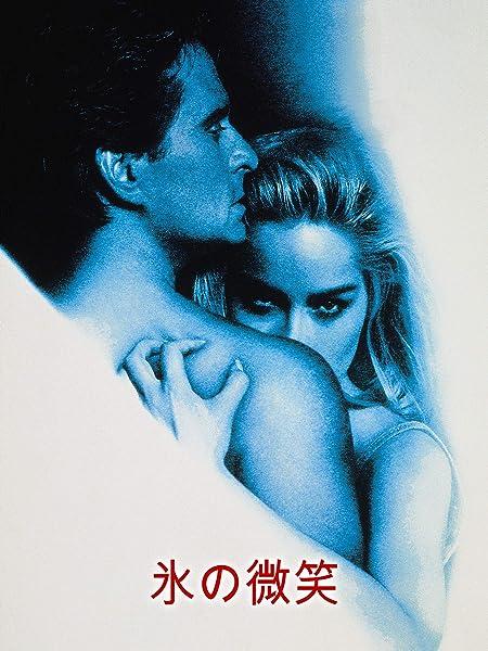【映画】「氷の微笑 Basic Instinct(1992)」 -ただのエロい映画じゃない!ミステリアスで美しい女性作家の周りで起こる殺人事件の犯人は…