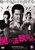 闇の法執行人 DVD5