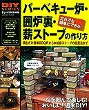 DIYシリーズ バーベキュー炉・囲炉裏・薪ストーブの作り方 (Gakken Mook)