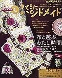NHKすてきにハンドメイド 2020年 01 月号 [雑誌]