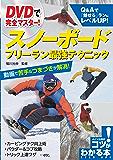 DVDで完全マスター!スノーボードフリーラン最強テクニック【DVDなし】 コツがわかる本