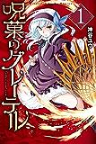 呪菓のグレーテル(1) (月刊少年マガジンコミックス)