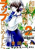 Change! 和歌のお嬢様、ラップはじめました。(2) (月刊少年マガジンコミックス)