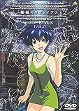 無限のリヴァイアス Vol.2 [DVD]