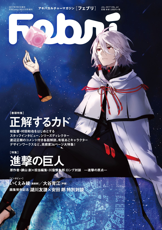 Febri (フェブリ) Vol.42 2017年 06月号