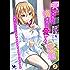 咲いたなら、摘まずに愛でよ、姫菫 男嫌いのスミレを本気で惚れさせていちゃいちゃする話(2) (オシリス文庫)