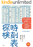 時刻表探検 旅鉄BOOKS