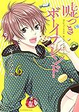 嘘つきボーイフレンド(6) (ARIAコミックス)
